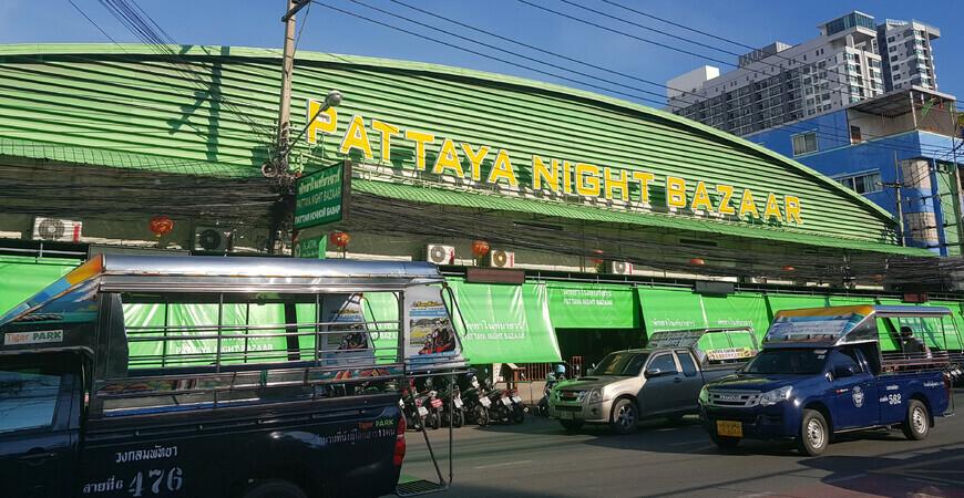 Ночной базар в Паттайе (Pattaya Night Bazaar)