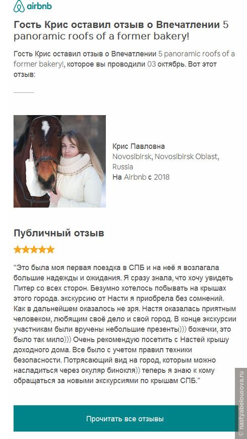 2018_10_03_Отзыв_2_Кристина_Новосибирск.jpg