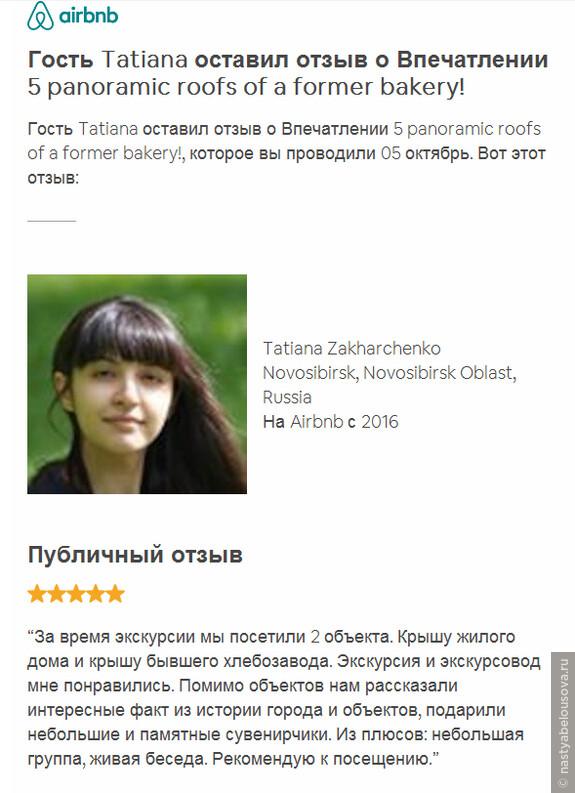 2018_10_05_Отзыв_Татьяна_Новосибирск.jpg