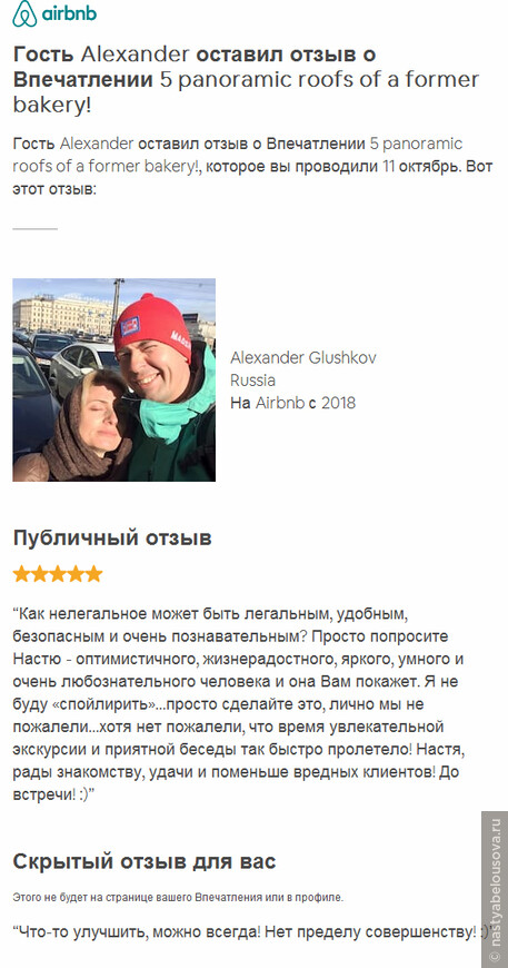 2018_10_11_Отзыв_Александр_Елизавета_Москва.jpg