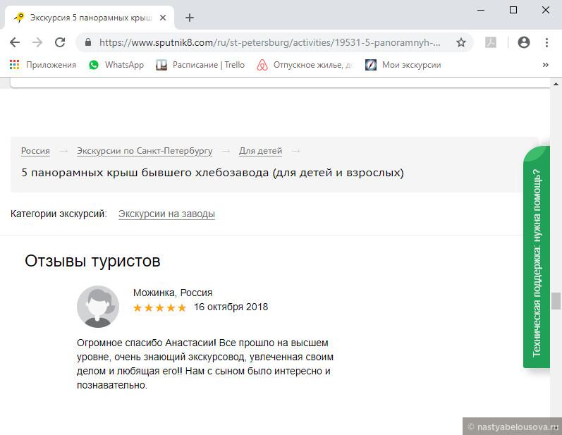 2018_10_11_Отзыв_Ольга_сын_Москва.jpg