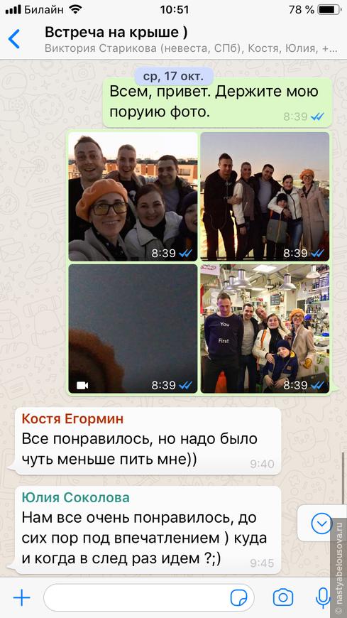 2018_10_14_2_Отзыв_свадебщики_Стариковы_Петербург.PNG