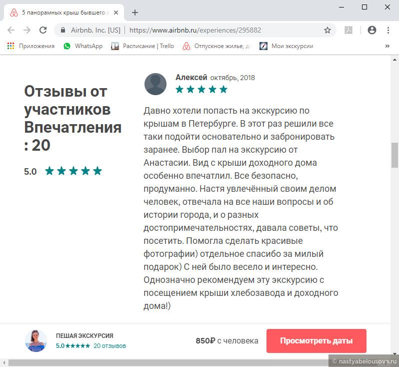 2018_10_18_Отзыв_Алексей_2 девушки_Новокузнецк.jpg