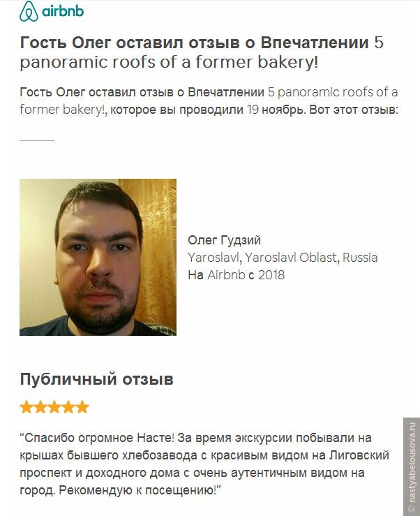 2018_11_19_Олег_Ярославль.jpg