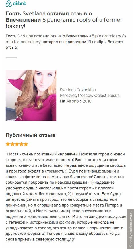 2018_11_19_Светлана_Евгений_Подмосковье.jpg