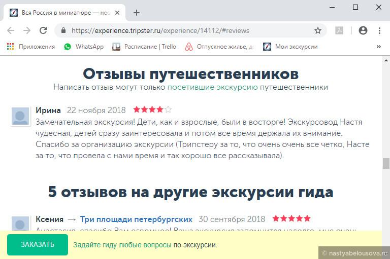 2018_11_21_Отзыв_6_москвичей.jpg