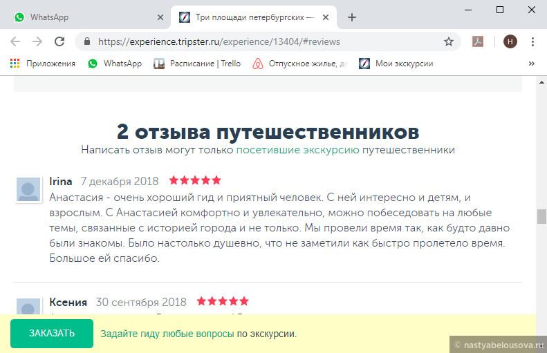 2018_11_30_Ирина_Земенкова_Эстония_семья.jpg