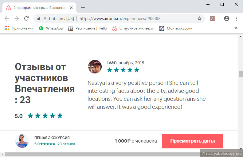 2018_11_30_Отзыв_Иван_с_друзьями_Подмосковье.jpg