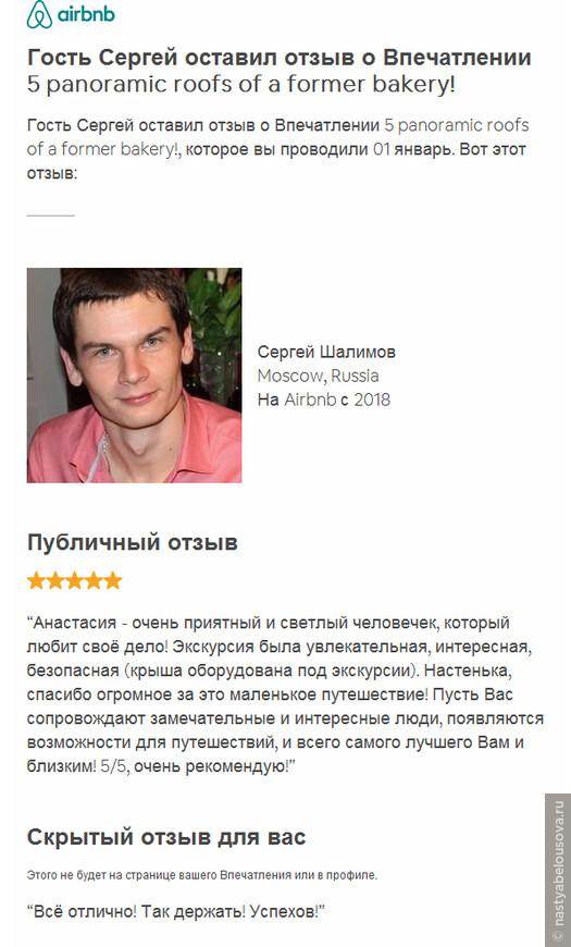2019_01_02_Отзыв_Сергей_Москва.jpg