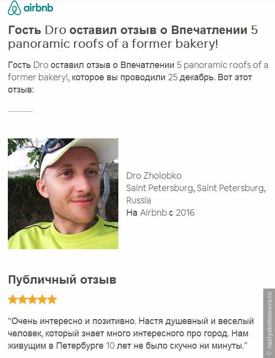 2019_01_10_Отзыв_Андрей_девушка_Петербург.jpg