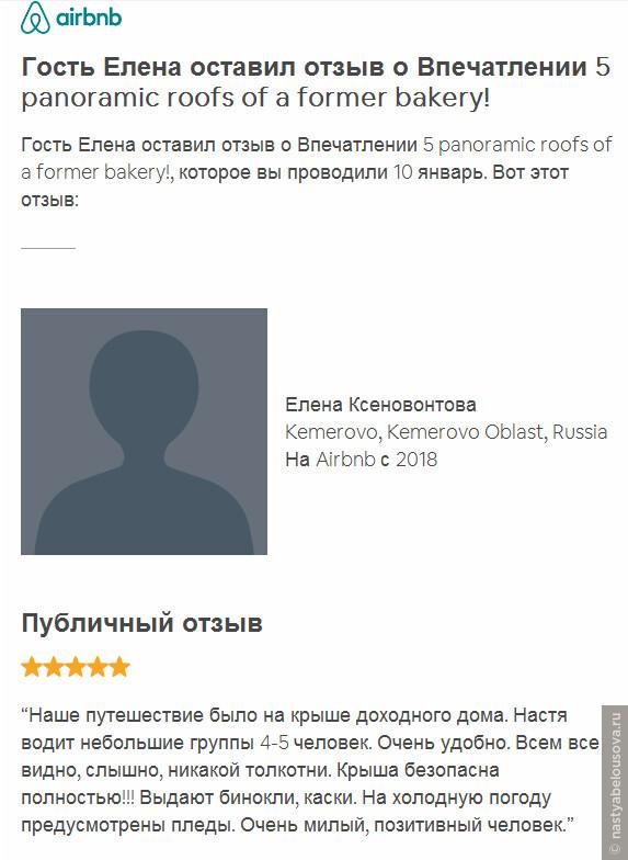 2019_01_10_Отзыв_Елена_сын_Кемерово.jpg