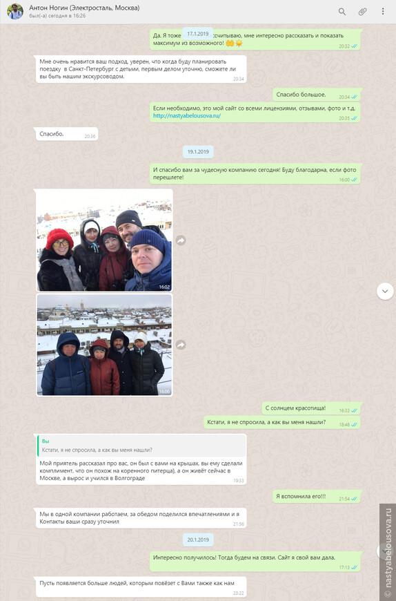 2019_01_19_Отзыв_Андрей_4_человека_Москва_Электросталь.jpg
