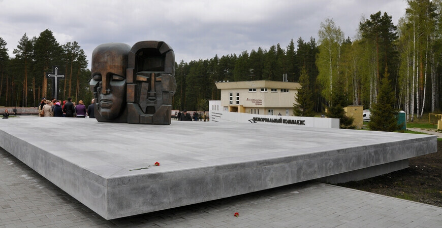 Мемориал жертвам политических репрессий в Екатеринбурге