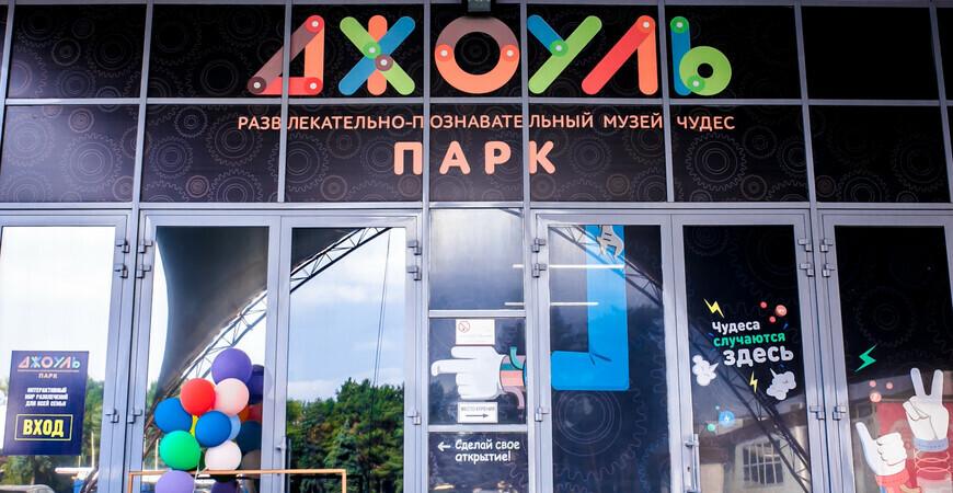 «Волшебная вселенная ТУТ», Краснодар — сайт, цены 2020 ...