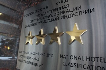 Правительство РФ утвердило положение о классификации отелей