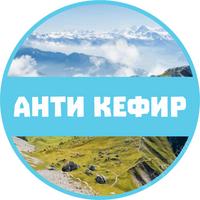 Эксперт Анти Кефир (antikefir)