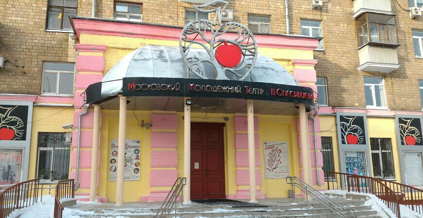 Театр Спесивцева (Московский молодежный театр)