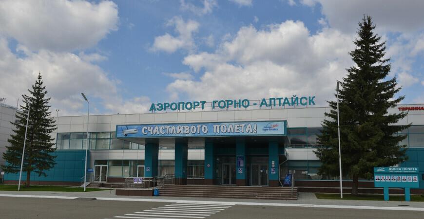 Аэропорт Горно-Алтайска имени Николая Рериха