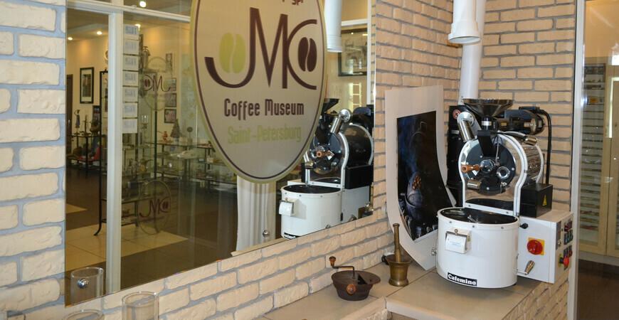 Музей кофе в Санкт-Петербурге