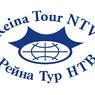 РЕЙНА-ТУР НТВ (reinatour)