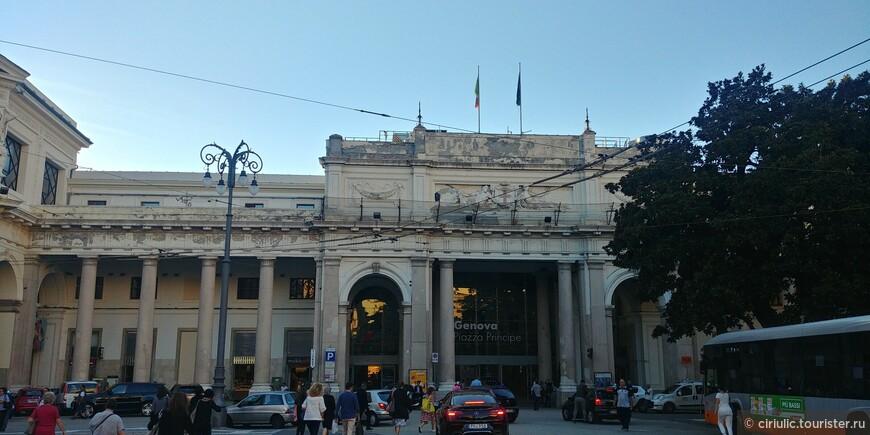 Вокзал Principe отсюда начинается Генуя.