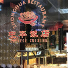 Ресторан китайской кухни Zhonghua