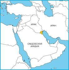 Как мы получали визу. Первые впечатления от Кувейта