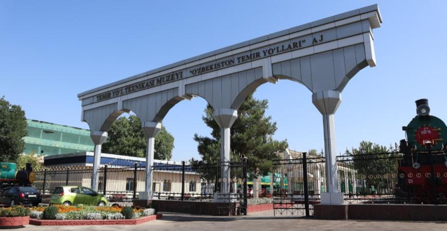 Железнодорожный музей в Ташкенте