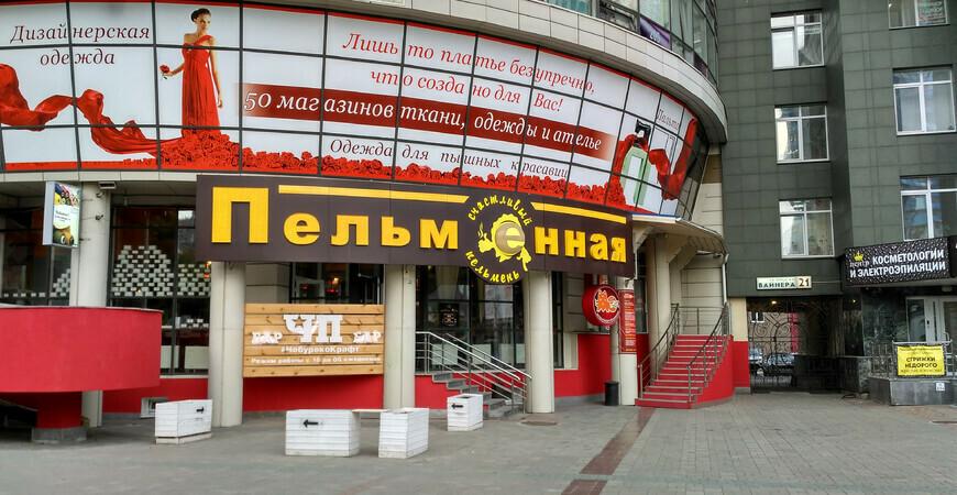 Пельменная «Счастливый пельмень» в Екатеринбурге