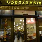 Ресторан Самикитно