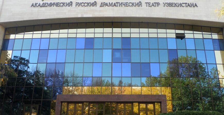 Русский драматический театр в Ташкенте