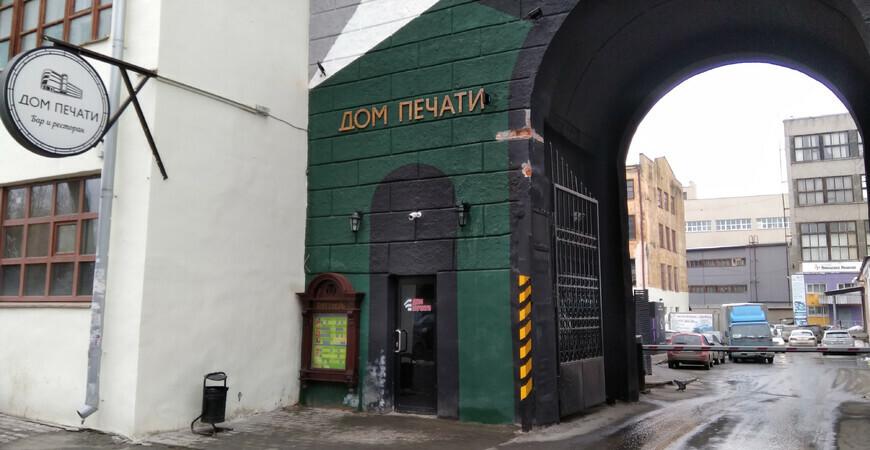 «Дом Печати» в Екатеринбурге