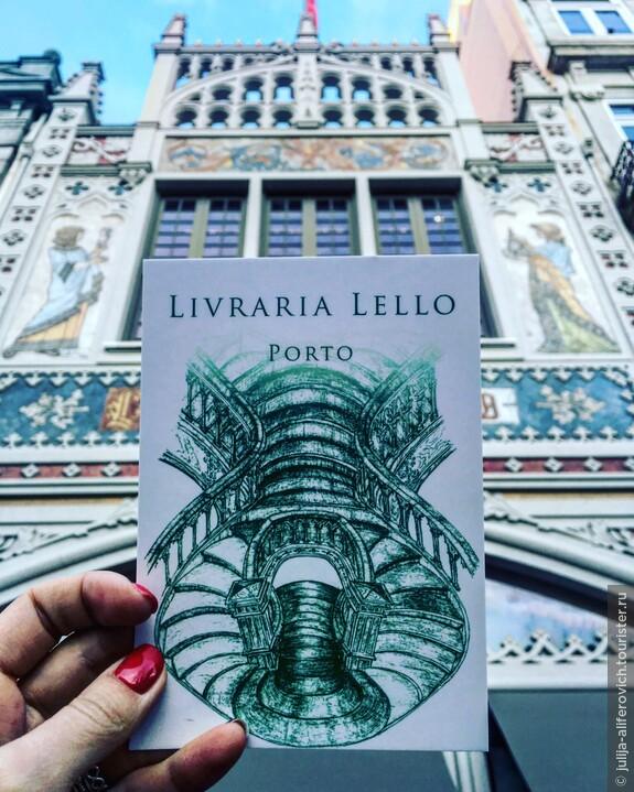 Книжный магазин Livraria Lello - обязателен к посещению