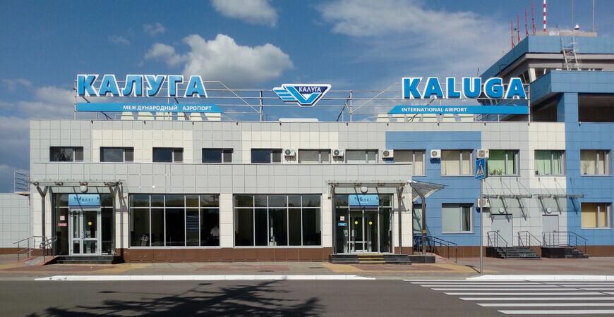 Аэропорт Калуги «Грабцево» имени Константина Циолковского