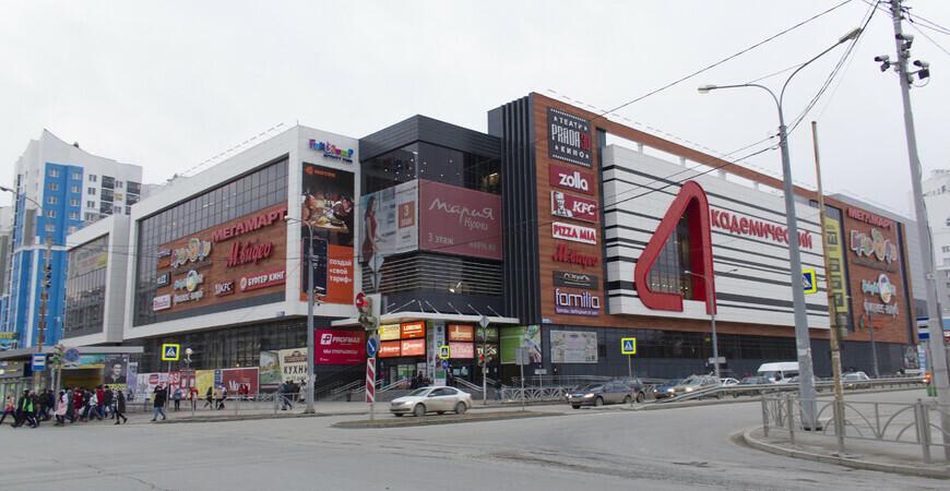 ТРЦ«Академический», Екатеринбург