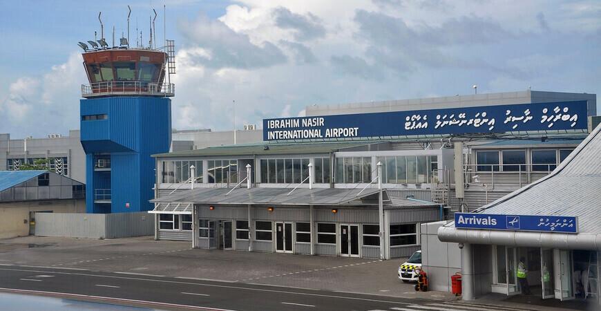 Международный аэропорт имени Ибрагима Насира («Мале») на Мальдивах