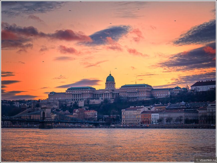Дунай и Королевский дворец на закате.