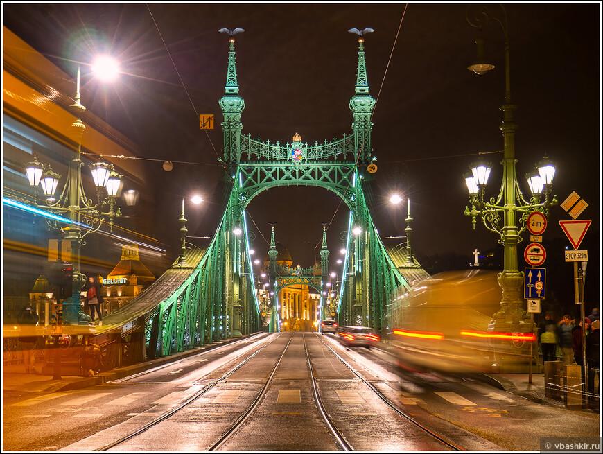 Мост Свободы.
