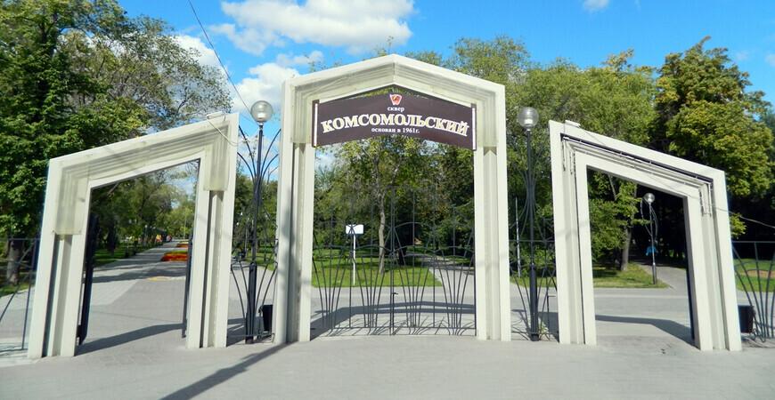 Комсомольский сквер в Тюмени