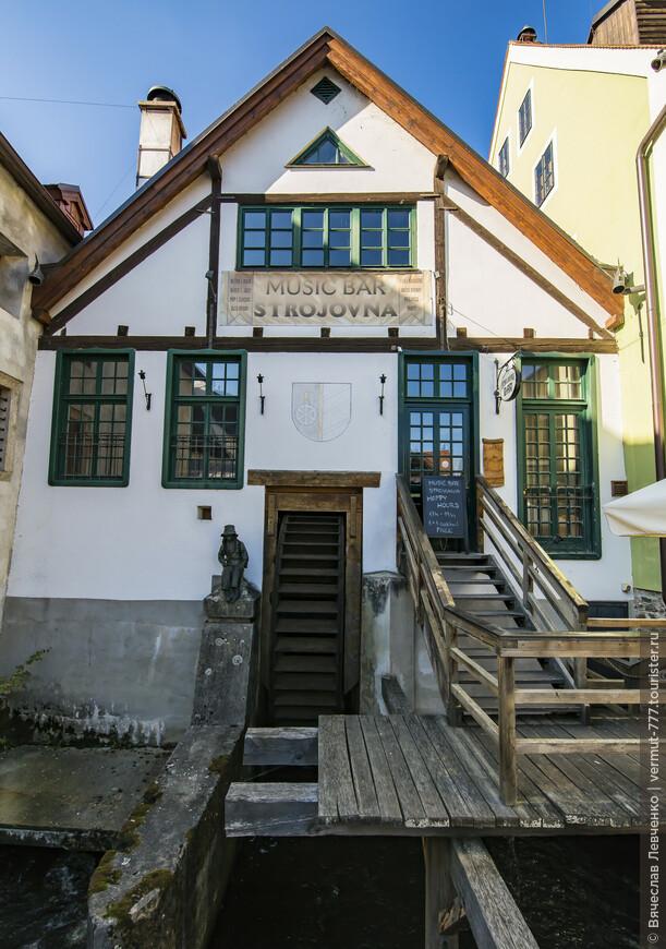 Strojovna Music Bar при ресторане Krumlovský Mlýn, по Široká 80, недалеко от моста через Влтаву. Происхождение мельницы восходит к 14 веку, когда Петр I из Рожемберка упоминает об этом в своем документе.   .