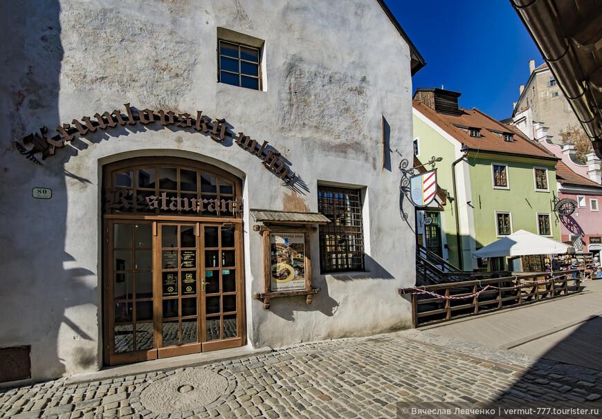 Ресторан Krumlovský mlýn, по Široká 80. Здесь мы отужинали в первый вечер пребывания в этом городе. Неплохой, но не дешёвый ресторан с оригинальным интерьером. Расположен в доме XIV века.