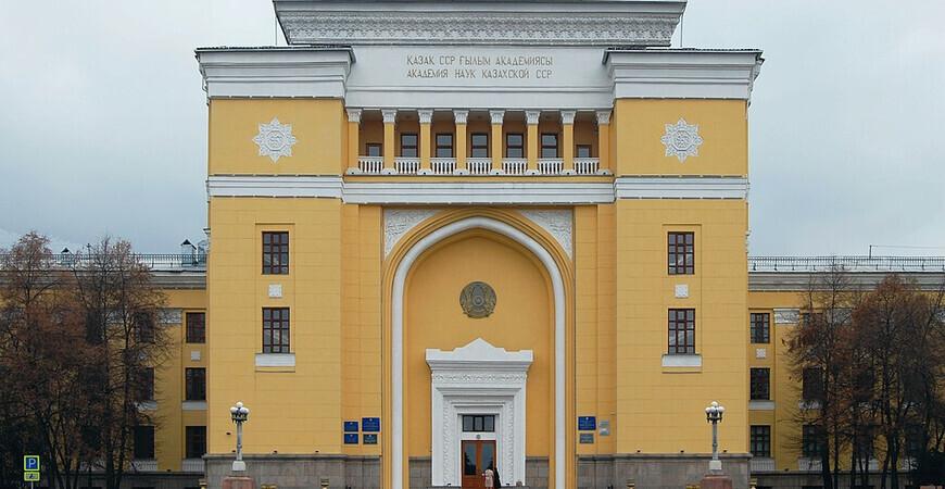 Мемориальный музей академика К.И. Сатпаева