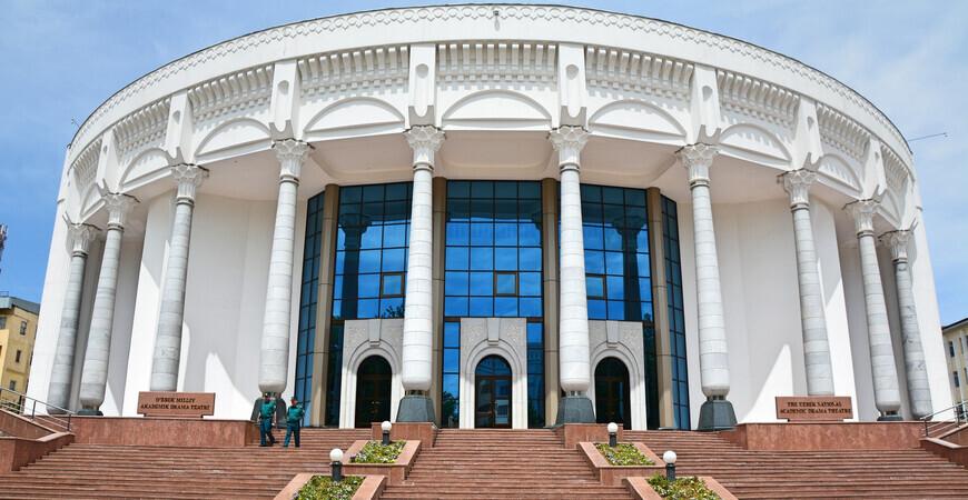 Национальный Академический Драматический Театр Узбекистана