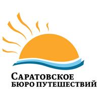 Эксперт Саратовское бюро путешествий (SaratovskoeBuro)