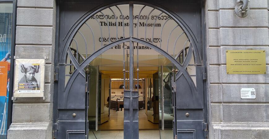 Музей истории Тбилиси