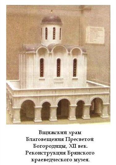 Вщиж — место загадок, место духовной русской силы