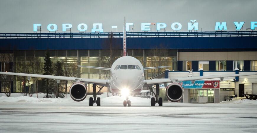 Аэропорт Мурманска имени Николая II Романова
