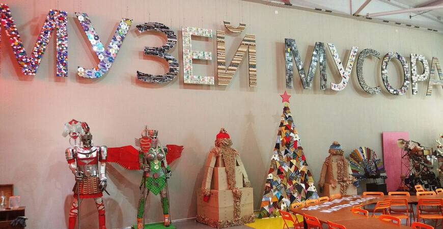 Художественный музей мусора «МуМу»