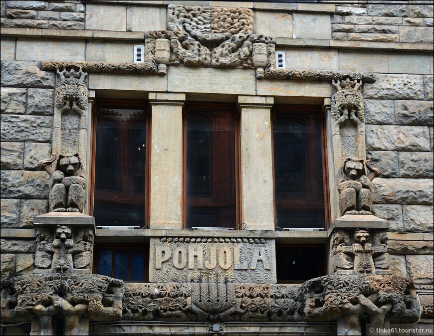 Фасад здания Страхового Общества  Pojhola на Алексантеринкату. Одно из самых красивых зданий финского северного модерна.