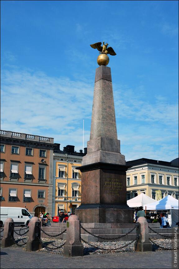 Стела императрицы - была открыта в 1835 году в память о посещении Хельсинки императором Николаем I и его супругой Александрой Федоровной.